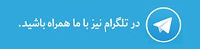 تلگرام مزه باز